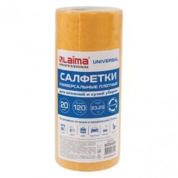 Салфетки универсальные в рулоне 20 шт., 23х25 см, вискоза 120 г/м2, оранжевые ЛАЙМА PROFESSIONAL, 605485, К4138