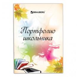Листы-вкладыши для портфолио ШКОЛЬНИКА, 30 разделов, 32 листа,