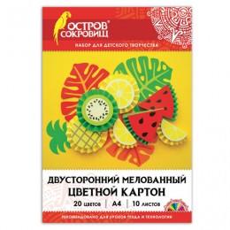 Картон цветной А4 2-сторонний МЕЛОВАННЫЙ, 10 листов, 20 цветов, в папке, ОСТРОВ СОКРОВИЩ, 200х290 мм, Фрукты, 111320