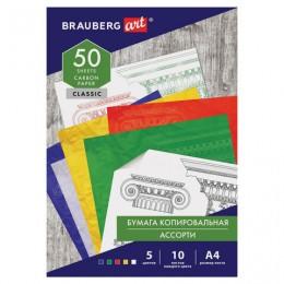 Бумага копировальная 5 цветов по 10 листов А4, 50 листов, BRAUBERG ART