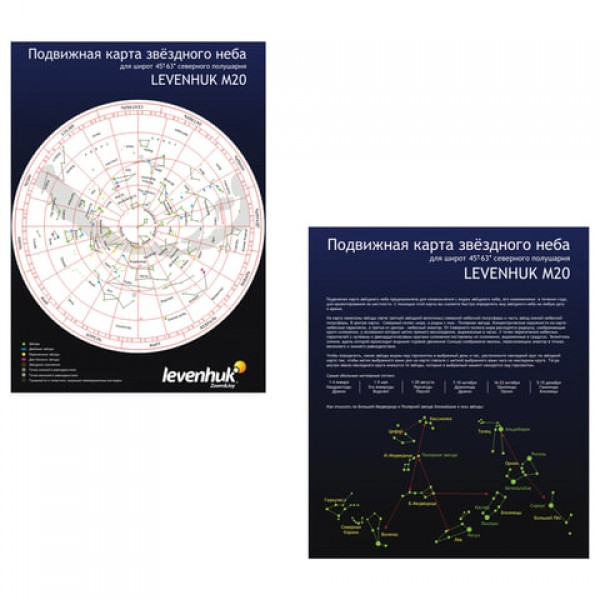 Карта звездного неба LEVENHUK M20 подвижная, широта 45-63° северного полушария, 21x0,5х31 см, 13991