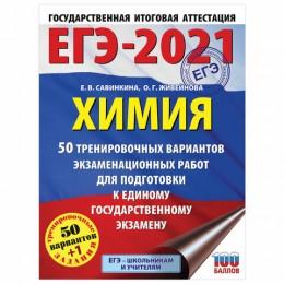 Пособие для подготовки к ЕГЭ 2021