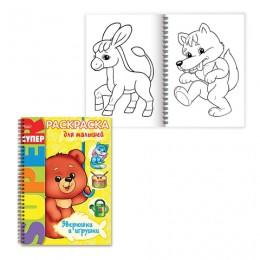 Книжка-раскраска А4, 32 л., HATBER, Супер-Раскраска, гребень, Для самых маленьких, 32Р4гр 05838, R02804