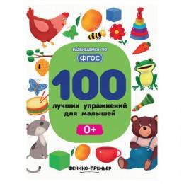 100 лучших упражнений для малышей. 0+, УТ-00018309