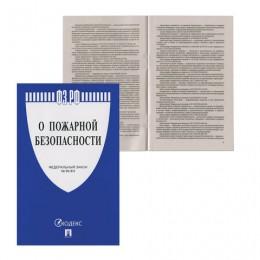 Брошюра Закон РФ О пожарной безопасности, мягкий переплет