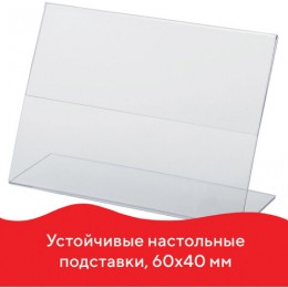 Держатели для ценников, 60х40 мм, КОМПЛЕКТ 25 шт., ПЭТ, BRAUBERG, 290407