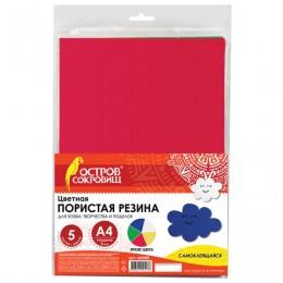 Цветная пористая резина (фоамиран), А4, толщина 2 мм, ОСТРОВ СОКРОВИЩ, 5 листов, 5 цветов, самоклеящаяся, яркая, 660080