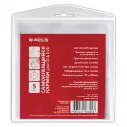 Карманы самоклеящиеся, комплект 5 шт., для CD- и DVD-диска, 125х125 мм, для папок, ДПС, 1341.C/5