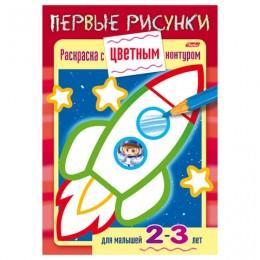 Книжка-раскраска А5, 8 л., HATBER, Первые рисунки, с цветным контуром, Ракета, 8Кц5 14421, R197943