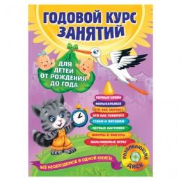 Годовой курс занятий. Для детей от рождения до года (+CD). Далидович А., 330192