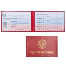 Бланк документа Удостоверение, твердая обложка, 65х98 мм, 121621