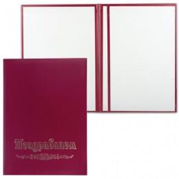 Папка адресная бумвинил ПОЗДРАВЛЯЕМ, формат А4, бордовая, индивидуальная упаковка, АП4-01-010