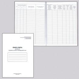 Книга учета движения трудовых книжек и вкладышей к ним, 48 л., А4, 210х290 мм, картон, офсет, 130054
