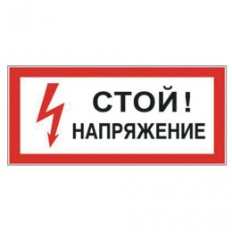 Знак электробезопасности Стой! Напряжение, прямоугольник, 300х150 мм, самоклейка, 610004/S 06