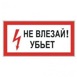 Знак электробезопасности Не влезай! Убьет, прямоугольник, 300х150 мм, самоклейка, 610005/S 07