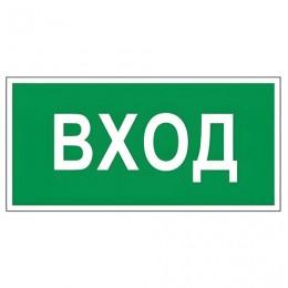 Знак вспомогательный Вход, прямоугольник, 300х150 мм, самоклейка, 610036/В 30