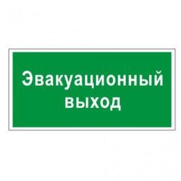 Знак вспомогательный Эвакуационный выход, прямоугольник, 300х150 мм, самоклейка, 610037/В 31