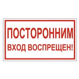 Знак вспомогательный Посторонним вход воспрещен!, прямоугольник, 300х150 мм, самоклейка, 610038/В 56