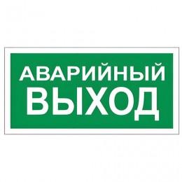 Знак вспомогательный Аварийный выход, прямоугольник, 300х150 мм, самоклейка, 610039/В 59