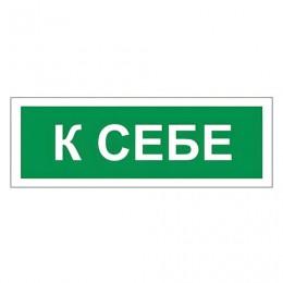 Знак вспомогательный К себе, прямоугольник, 175х60 мм, самоклейка, 610043/В 61