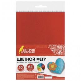 Цветной фетр для творчества, А4, ОСТРОВ СОКРОВИЩ, 10 листов, 10 цветов, толщина 2 мм, 660088