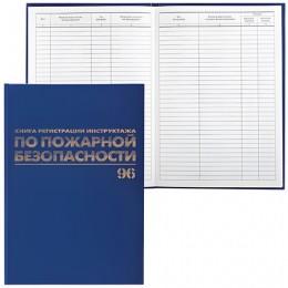 Журнал регистрации инструктажа по пожарной безопасности, 96 л., А4, 200х290 мм, бумвинил, офсет, BRAUBERG, 130150