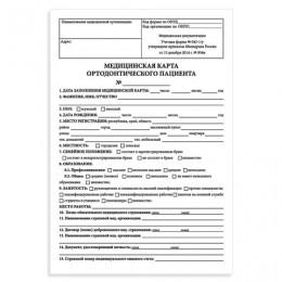 Медицинская карта ортодонтического пациента (Форма № 043-1/у), 12 л., А4 198x278 мм, STAFF, 130251