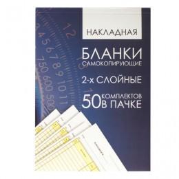 Бланк бухгалтерский, офсет, 2-х слойный самокопирующийся с подложкой, Накладная, А5 (151х208 мм), СПАЙКА 50 шт., 130152