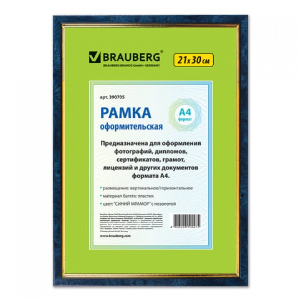 Рамка 21х30 см, пластик, багет 15 мм, BRAUBERG