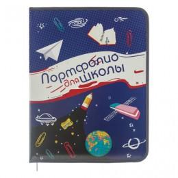 Папка-портфолио школьника, 8 вкладышей, на молнии, универсальная, ламинированный картон, синяя, ПТШ-1