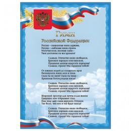 Плакат с государственной символикой