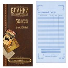 Бланк бухгалтерский 2-х слойный самокопирующийся, обложка с подложкой, Ресторанный счет, 97х200 мм, СПАЙКА 50 штук, 130153