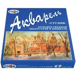 Краски акварельные художественные ГАММА Студия, 12 цветов, кювета 2,5 мл, картонная коробка, 215002