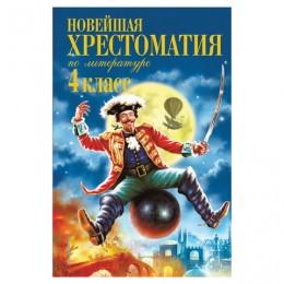 Новейшая хрестоматия по литературе. 4 класс, 843360