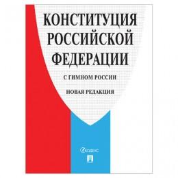 Брошюра Конституция РФ (с гимном России), мягкий переплёт, 127540