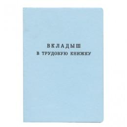 Бланк документа Вкладыш в трудовую книжку, 88х125 мм, Гознак