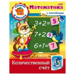 Книжка-пособие А5, 8 л., HATBER с наклейками, Математика,