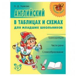 Английский в таблицах и схемах для младших школьников, Ушакова О.Д., 8252