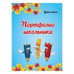 Листы-вкладыши для портфолио, для начальной школы, 14 разделов, 16 листов,