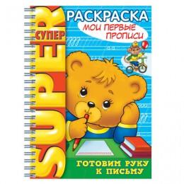 Книжка-раскраска А4, 32 л., HATBER, Супер-Раскраска, гребень,