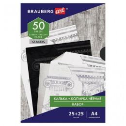 Бумага копировальная ЧЁРНАЯ (25 листов) + калька (25 листов), BRAUBERG ART