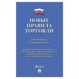 Брошюра Правила торговли, мягкий переплет, 126114