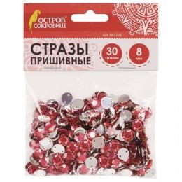 Стразы для творчества Круглые, красные, 8 мм, 30 грамм, ОСТРОВ СОКРОВИЩ, 661208