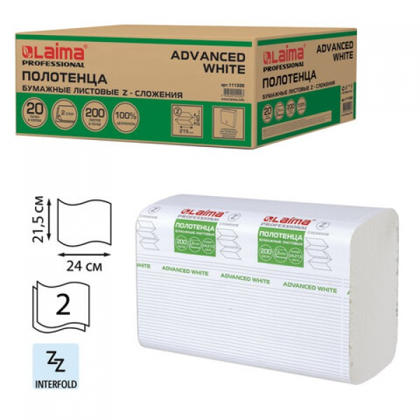 Полотенца бумажные 200 шт., LAIMA (H2) ADVANCED WHITE, 2-слойные, белые, КОМПЛЕКТ 20 пачек, 24х21,5, Z-сложение, 111338