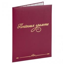 Папка адресная бумвинил ПОЧЁТНАЯ ГРАМОТА, формат А4, бордовая, индивидуальная упаковка, STAFF, 129629
