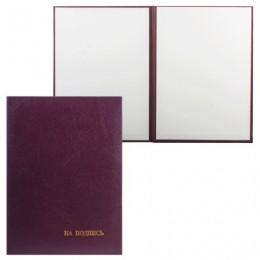 Папка адресная балакрон НА ПОДПИСЬ, формат А4, бордовая, ПМ4013-111