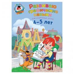 Развиваю графические навыки: для детей 4-5 лет. Володина Н.В., 831311