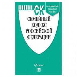 Кодекс РФ СЕМЕЙНЫЙ, мягкий переплёт, 127546