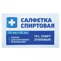 Cпиртовые cалфетки антисептические 135x185мм КОМПЛЕКТ 50шт. ГРАНИ, пакет зип-лок