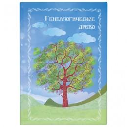 Книга Генеалогическое древо, формат А4, 60 листов, твердый переплет, вкладыш А2, ГДР-7